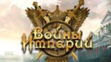 онлайн игра Войны империй