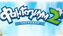 онлайн игра Фантазиум