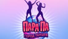онлайн игра Пара Па Город Танцев